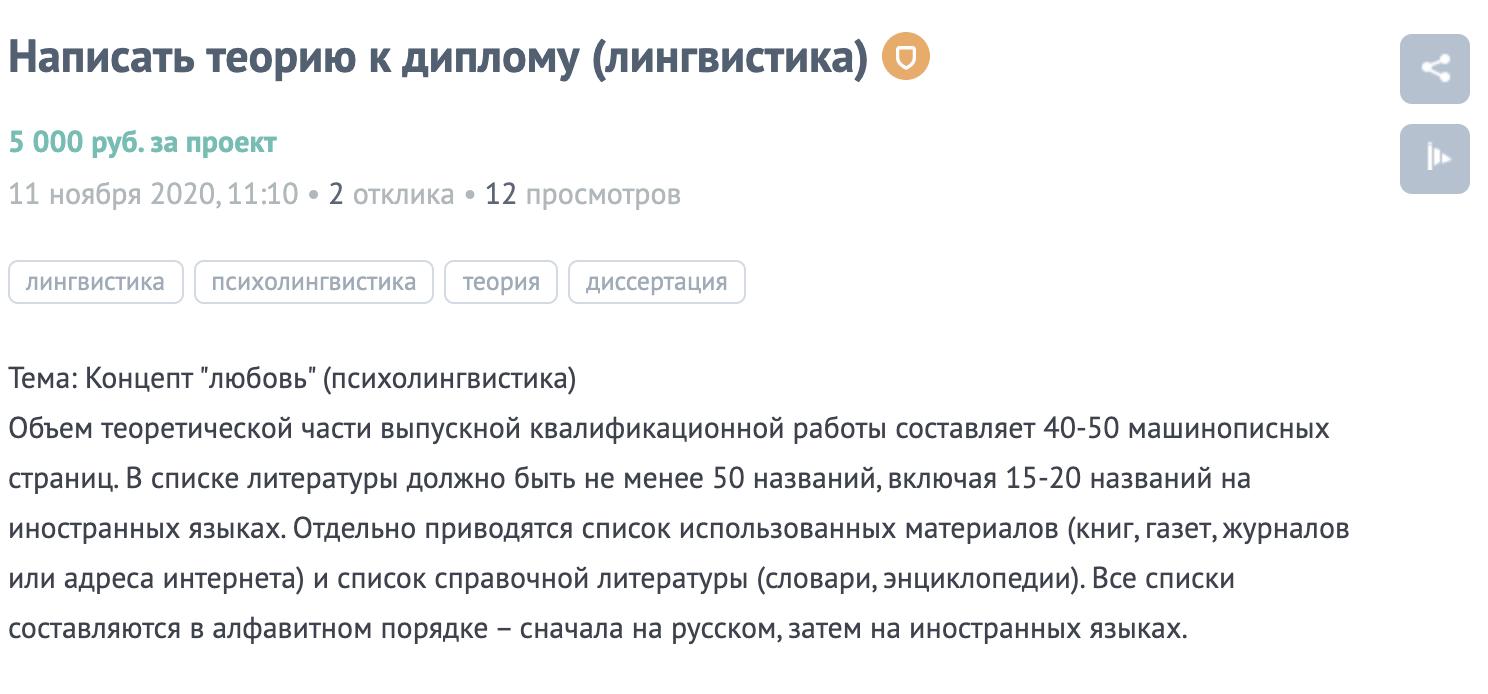 Черный список от фрилансеров вакансии журналист фриланс москва